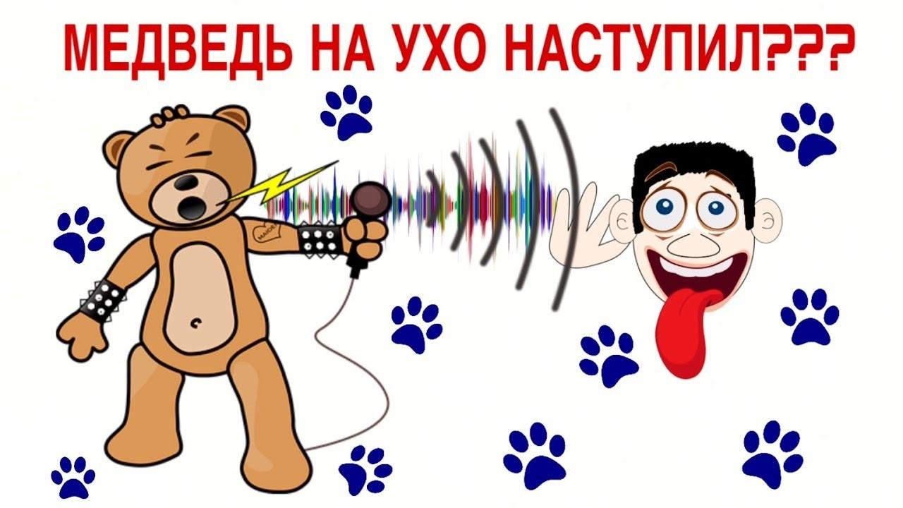 «Медведь на ухо наступил» - почему так говорят