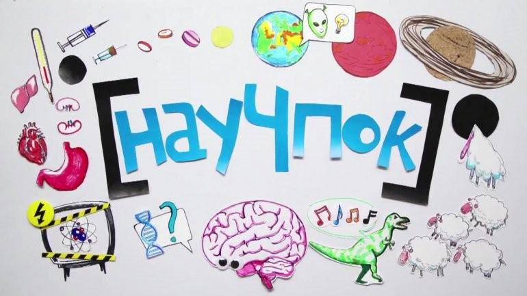 Образовательные каналы на Ютубе, которые будут интересны детям