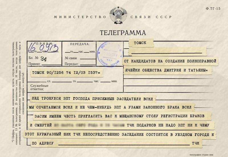 Свидания в СССР: как назначались встречи